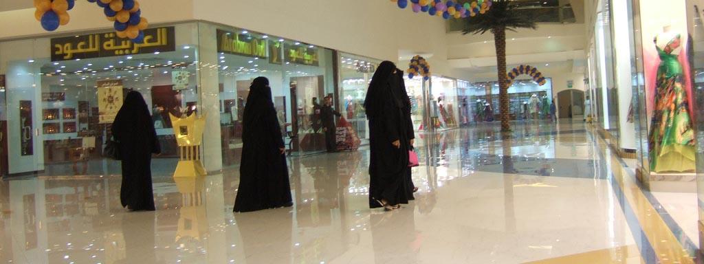 centro comercial arabia