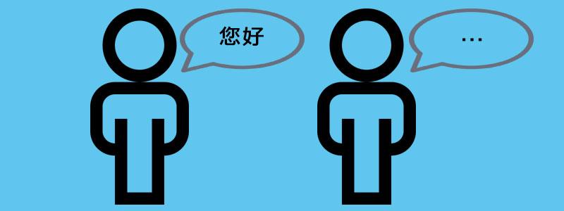 El precio de no saber idiomas